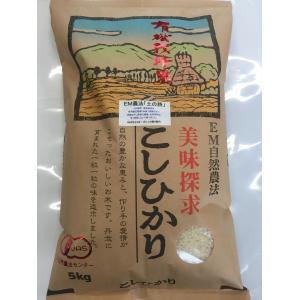 年間契約 送料無料 有機栽培米 土の詩 5kg・6回発送/ JAS認証 こしひかり 無農薬/有機 米 一括払い 定期購入 hondanojo