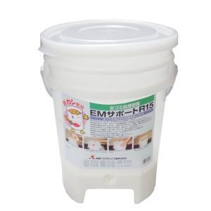 生ごみ処理容器EMサポートR15|hondanojo