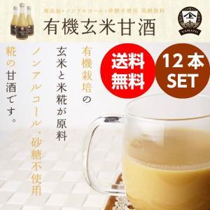 有機(オーガニック)玄米甘酒12本|hondanojo