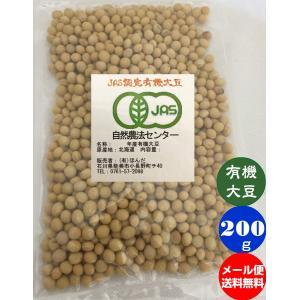 JAS認定有機大豆200g|hondanojo