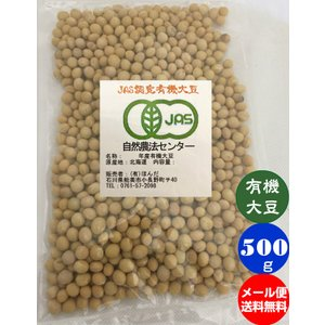 JAS認定有機大豆500g|hondanojo