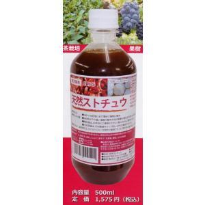天然ストチュウ500ml|hondanojo