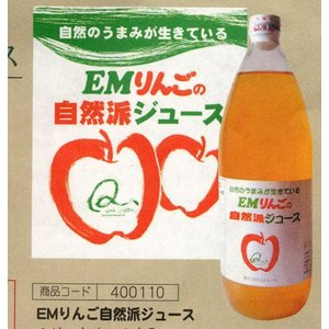 自然派EMりんごジュース1L6本入り(送料別)|hondanojo