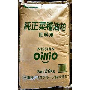 菜種油粕 20kg(JAS有機適合資材)(送料無料)|hondanojo