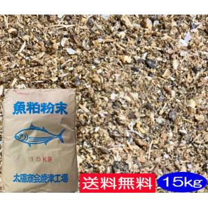 魚粕粉末 15kg送料無料(JAS有機適合資材)|hondanojo