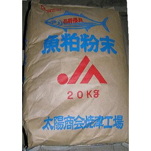魚粕粉末 20kg送料無料(JAS有機適合資材)|hondanojo