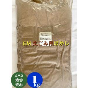 EM生ゴミ用ぼかし1kg hondanojo