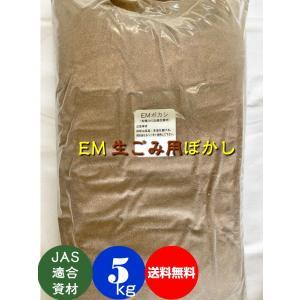 EM生ゴミ用ぼかし5kg hondanojo