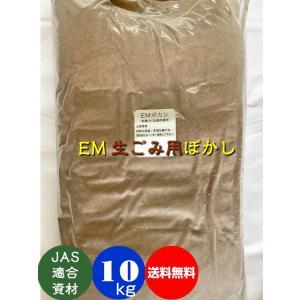 EM生ゴミ用ぼかし10kg|hondanojo