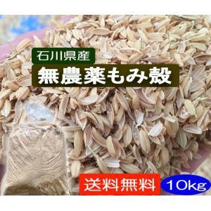 無農薬 有機栽培 もみがら 10kg 家庭菜園 野菜作り(送料無料)|hondanojo