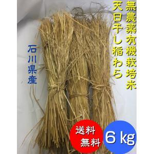 無農薬 有機栽培 稲ワラ 6kg (約20束) (送料無料) 家庭菜園 野菜作り|hondanojo