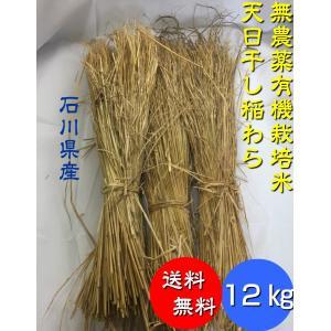 30年産無農薬 有機栽培 稲ワラ 12kg (約40束) (送料別) 家庭菜園 野菜作り|hondanojo