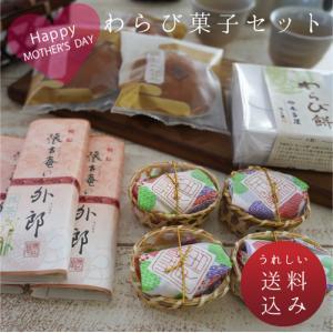 母の日 ギフト プレゼント  送料無料 わらび菓子セット 和菓子 外郎 贈答 手土産 hondaya-store