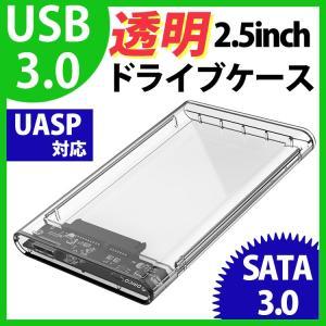 HDDケース 2.5インチ SATA 外付け USB 透明 UASP クローン