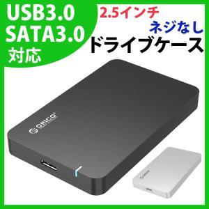 HDDケース 2.5インチ SATA 外付け 透明 UASP USB3.0 クローン