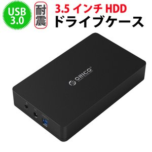 HDDケース 3.5インチ hdd ケース HDDケース SATA HDDケース usb3 HDDケ...
