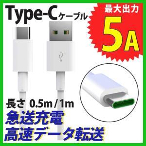 タイプc 充電ケーブル typec USBケーブル タイプc USBケーブル type c 充電ケー...