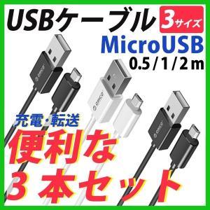 【機能】Micro USB2.0 スマート急速充電、高速データ転送ケーブル。 【急速充電】最高3.0...