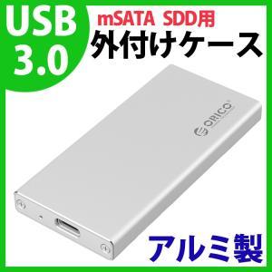 msata SSD ケース mSATA SSD → USB3.1 Type C アルミ製 SATA3...