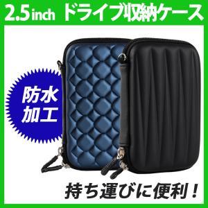 【日本正規代理店】 ORICO 2.5インチ ハードディスク 収納ケース 携帯便利 ポータブル 柔軟...