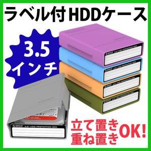 【日本正規代理店】 ORICO 3.5インチ HDDケース 収納 HDD ケース ハードディスク 収納 書き込みラベル付き 防震/防静電気/防衝撃 5色 PHP-35