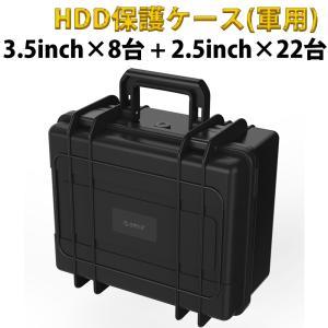 HDD収納ケース 2.5インチ 22台 HDDケース 3.5インチ 8台 HDD ケース HDD保護...