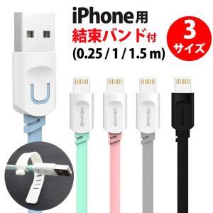 iPhone 充電 ケーブル 充電器 コード 1m 1.5m 25cm 結束バンド付 急速充電 断線...