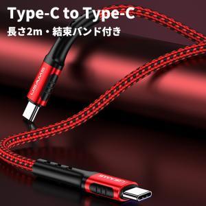 Type−C to Type−C type−c ケーブル 3A 急速充電 ねじれ防止 ナイロン編組ケ...
