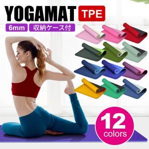 【15%OFF!】 ヨガマット 6mm 高品質 TPE素材 ケース付き 全8色 2トーン 専用袋 紐...