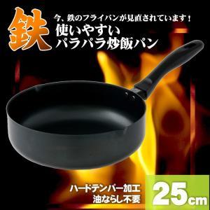 使いやすい パラパラ炒飯パン 25cm 【ガス・IH対応】 深型 フライパン  日本製 013800 honest
