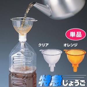 特急じょうご 単品 ペットボトルに固定できるじょうご 清水産業|honest