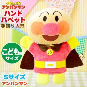 【在庫限り】 アンパンマン ハンドパペット 手踊り人形 Sサイズ(子供用) アンパンマン 吉徳|honest