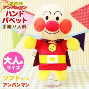 アンパンマン ハンドパペット 手踊り人形 ソフト アンパンマン  吉徳|honest