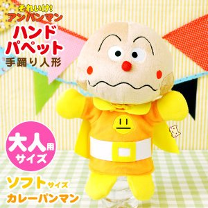 アンパンマン ハンドパペット 手踊り人形 ソフト カレーパンマン 吉徳|honest