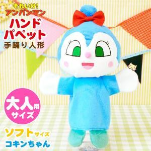 アンパンマン ハンドパペット 手踊り人形 ソフト コキンちゃん  吉徳|honest