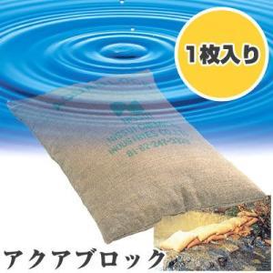 【在庫限り】 インスタント土のう アクアブロック (1枚)  セイエイ・清水産業|honest