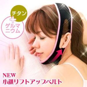 NEW小顔リフトアップベルト 顔を持ち上げて固定するベルト 顔の歪みをスパルタ矯正 ニーズ honest