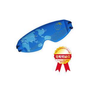 【メール便可3点まで】 ピンホールアイマスク(ネミール) ジュニア&レディース(Sサイズ) ブルー 名和里商事 honest