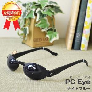【売切】 パソネットピーシーアイ (PC-EYE) 廉価版 ストラップなしタイプ 【名和里商事】 honest