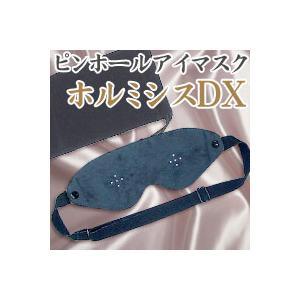 ピンホールアイマスク ネミールホルミシスDX (デラックス)|honest
