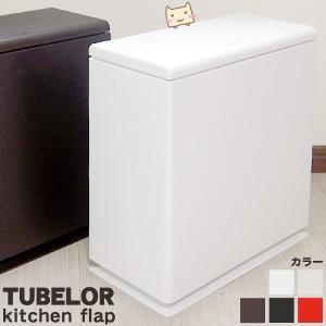 チューブラー キッチン フラップ 角型 ごみ箱 ideaco|honest