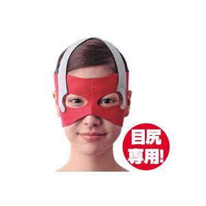 小顔補正ベルト 【目尻用(赤)】 コジット honest