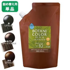 ヘナ 詰替用 ヘナシャンプー or ヘナトリートメント 500ml (単品) コジット|honest