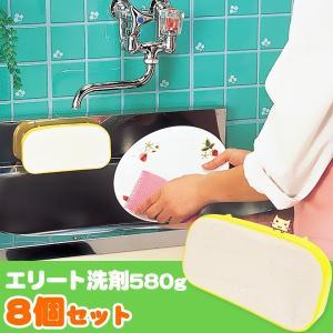 エリート洗剤 580g 8個セット 固形タイプ食器洗い洗剤 ニッシン化研 レビューで送料無料 honest