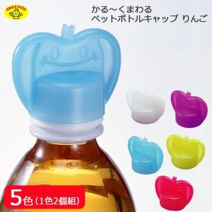 かる〜くまわるペットキャップ りんご (2個入)ペットボトルのフタに取り付けるキャップ スマイルキッズ|honest
