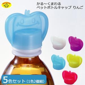 かる〜くまわるペットキャップ りんご(5色入) ペットボトルのフタに取り付けるキャップ スマイルキッズ|honest