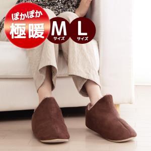 極暖 足が包まれるスリッパ Mサイズ Lサイズ アルファックス|honest