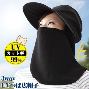 3way UVつば広帽子 ニーズ