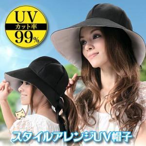 スタイルアレンジUV帽子 UVハット&キャスケット ...