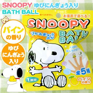 スヌーピー 指人形入り バスボール 入浴剤 パインの香り 単品 サンタン|honest